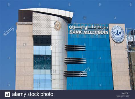 deutsche bank melle bank melli iran or national bank of iran in dubai uae