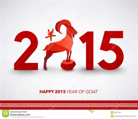 happy new year element vector design happy new year vector design stock illustration