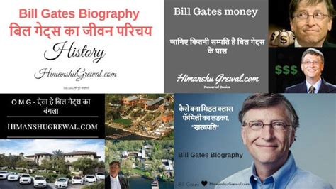 bill gates childhood biography in hindi 65 inspirational bill gates quotes in hindi about life