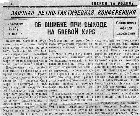 A News Paper - file tsiselsky newspaper 1944 png wikimedia commons