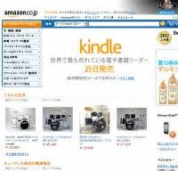 is amazon down right now amazon co jp is amazon japan down right now
