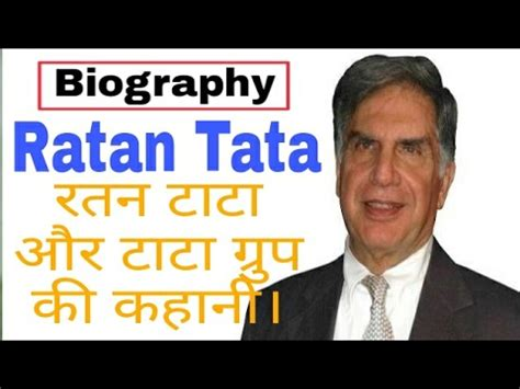 tata biography in hindi ratan tata biography in hindi urdu tata group