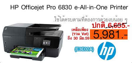 Printer Hp Officejet Pro 6830 E All In One hp officejet pro 6830 e all in one printer e3e02a