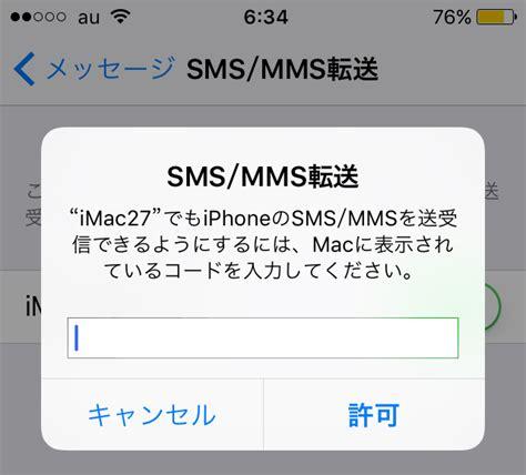 layout sms iphone macのsms mmsのリクエストコードが表示されない どんぶらこdesign