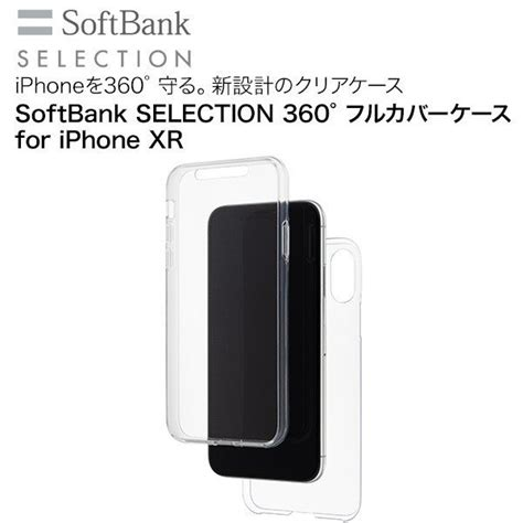 softbank selection 360 176 フルカバーケース for iphone xr 4573197041591 y mobile selection ヤフー店 通販