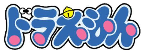 Doraemon Logo 1 ドラえもん 昭和アニメのロゴデザインまとめ 219種 naver まとめ