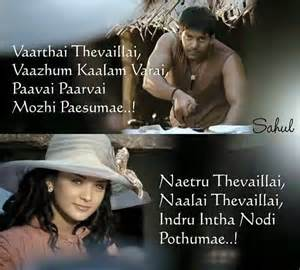 tamil song lines with images for dp holidays oo