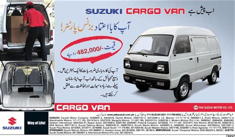 Pak Suzuki Motors Another Record By Pak Suzuki 2 Cars Launched In 1 Year