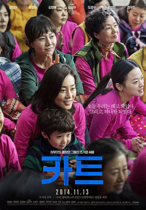 film korea cart photos added new posters and release date for the korean