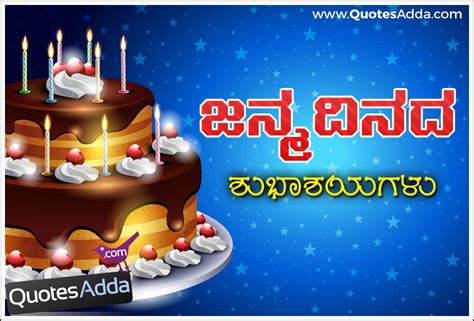 How To Wish Happy Birthday In Kannada Search Results For Birthday Wishes Tamil Calendar 2015