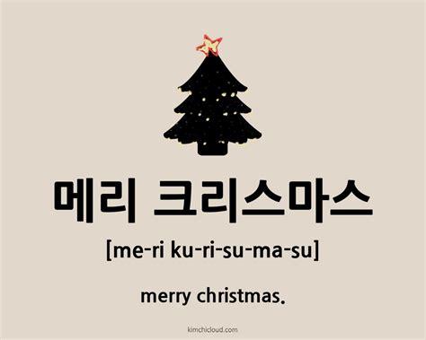 merry christmas  korean kimchi cloud