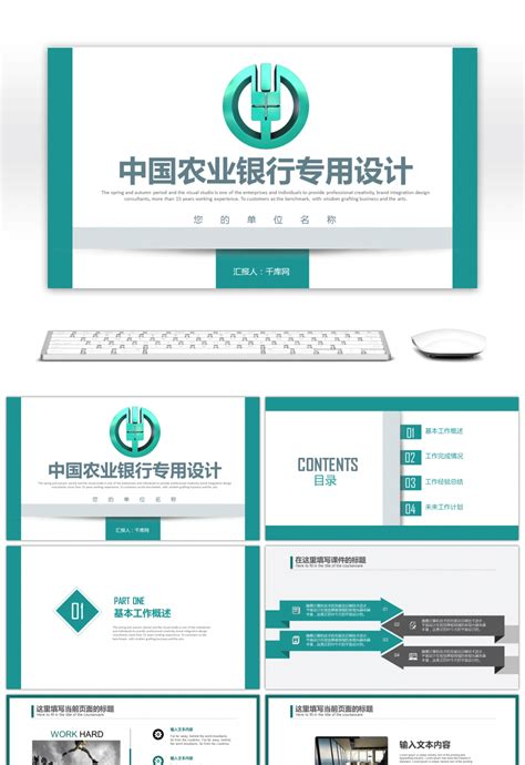 Awesome The Ppt Template For The Financial And Financial Management Of The Savings And Loan Of Bank Loan Presentation Template