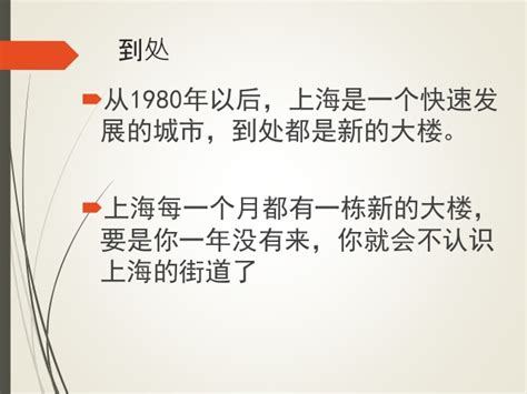 sentence pattern number 5 chinese link textbook lesson 22 sentence patterns