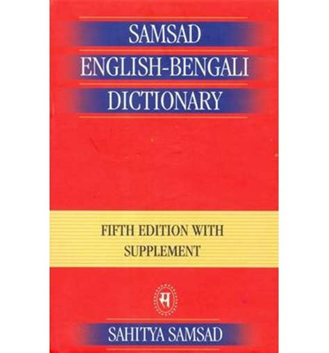 supplement dictionary samsad bengali dictionary with supplement