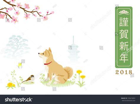 new year japan 2018 japanese new year card 2018 shiba stock vector 720675853