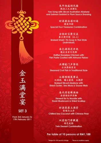 kl new year menu new year menu siang seafood reataurant kl sogo