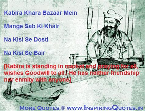 kabir das biography in english kabir quotes english quotesgram
