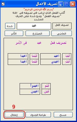 Nahwu Praktis Dan Tashrif 20 Jam aplikasi tashrif untuk belajar sharaf herbalkhair247