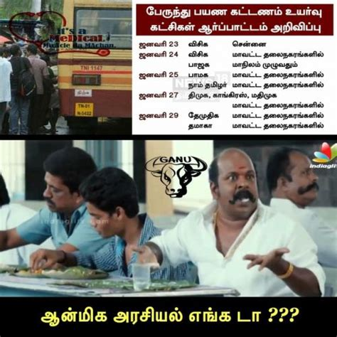 political thamil memes down rajinikanth politics entry memes