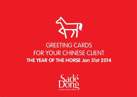 unique greeting cards for chinese new year 2014 the year
