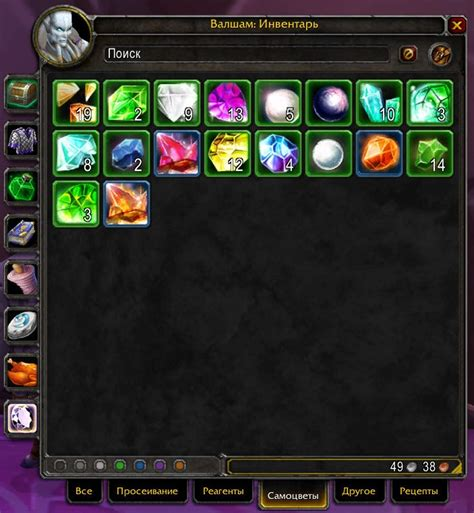 arena wow jewelcrafting world of warcraft combuctor jewelcrafting plug ins patches world of