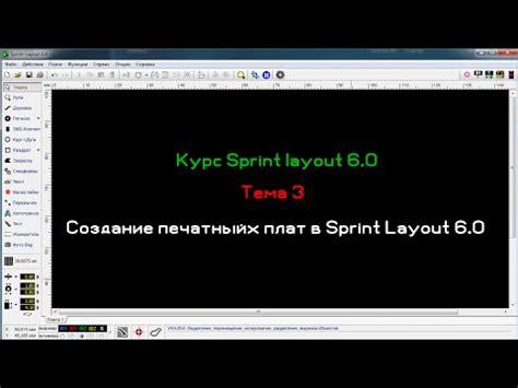 sprint layout tutorial youtube разводка печатных плат в sprint layout 6 0 youtube