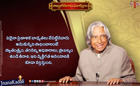 Apj Abdul Kalam Biography In Telugu Essay by Essay Apj Abdul Kalam Ex President A P J Abdul Kalam Dies At Pushed For A Nuclear Content Write