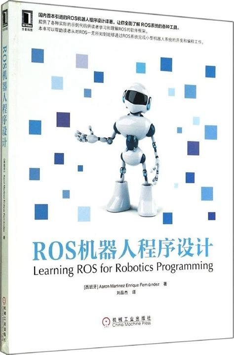 ros robotics by exle second edition learning to wheeled limbed and flying robots using ros kinetic kame books ros kinetic 23 ros流行版本和相关书籍汇总 zhangrelay的专栏 csdn博客