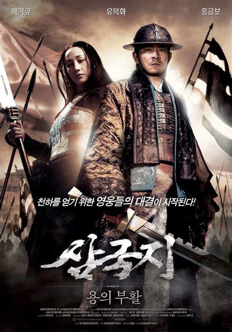 Three Kingdoms Resurrection Dragon 2008 Three Kingdoms Resurrection Of The Dragon 삼국지 용의부활 三國志見龍卸甲 Movie Picture Gallery