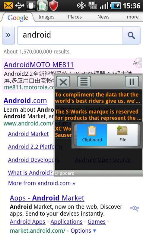everywhere testo migliorare copia incolla su android con everywhere clipboard