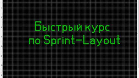 sprint layout tutorial youtube быстрый курс по sprint layout youtube
