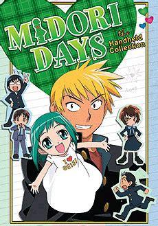 buy dvd midori no hibi midori days the handheld