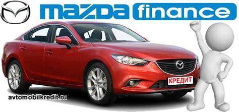 mazda finance автомобили мазда в кредит по спецпрограмме mazda finance