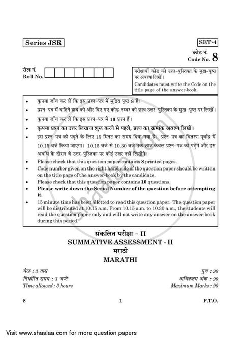 Question Paper - CBSE Class 10 Marathi 2015-2016 All India
