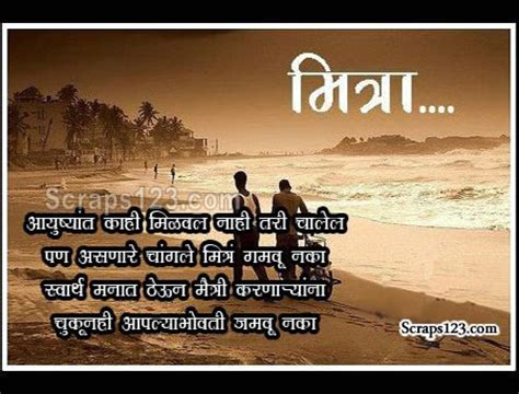 supplement vs supplant marathi friendship pics images wallpaper for page