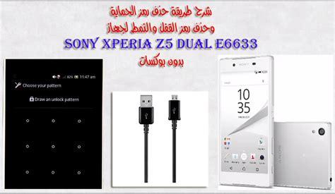 reset blackberry z5 طريقة حذف النمط ورمز الحماية sony xperia z5 dual e6633 e6683