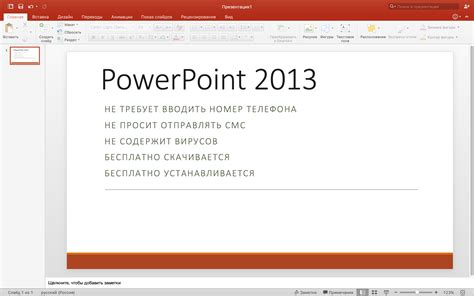 Template Powerpoint 2013 Image Collections Templates Powerpoint 2013 Templates Free