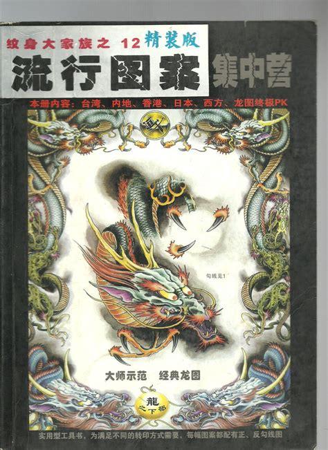 online tattoo book pdf pdf format tattoo book 94 pages different beautiful dragon
