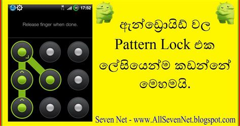 pattern lock unlock software seven net technology in sinhala english ඇන ඩ
