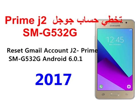 reset android gmail account reset gmail account j2 prime sm g532g android 6 0 1 youtube