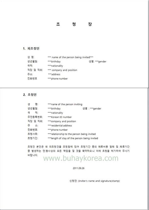 Korea Release Letter Template Tourist Visa For Sibling Of A Married To A Korean Buhay Korea