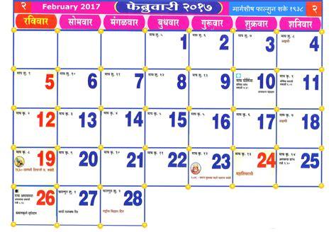 Calendar 2018 Pdf Mahalaxmi Calendar 2018 Marathi Mahalaxmi Takvim Kalender Hd