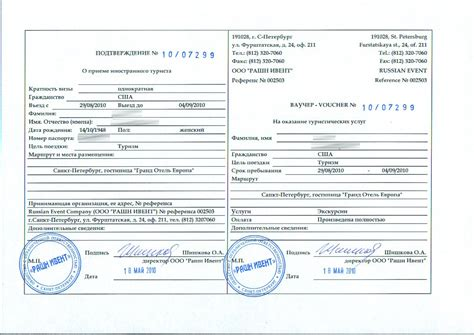 Tourist Support Letter Russia Russian Tourist Visa Requirement