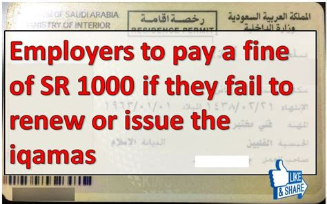 How Do You If You Failed An Employer Background Check Employers To Pay A Of Sr 1000 If They Fail To Renew The Iqamas Arabian Gulf