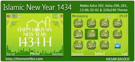 islamic themes nokia c2 happy islamic new year 1434 themes for nokia series 40