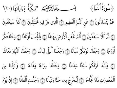 download mp3 al quran surat an naba an naba