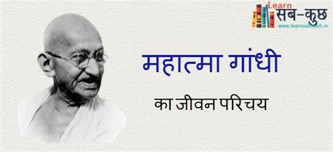 biography of mahatma gandhi in hindi in 200 words biography of mahatma gandhi in hindi मह त म ग ध क