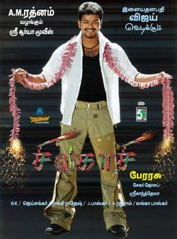 sivakasi film wikipedia