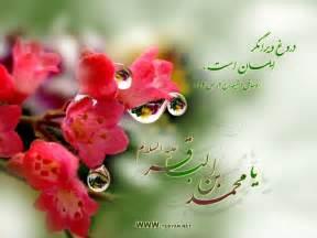 Image result for تاريخ ولادت امام باقر ع