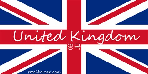 in uk united kingdom fresh korean word of the day for august